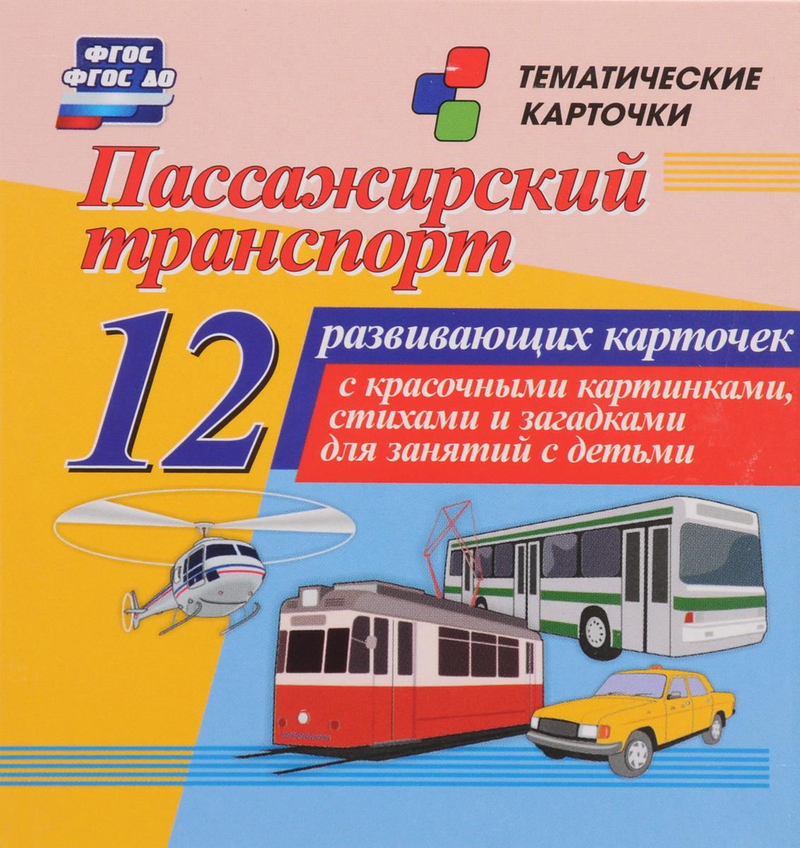 Пассажирский транспорт (набор из 12 развивающих карточек)