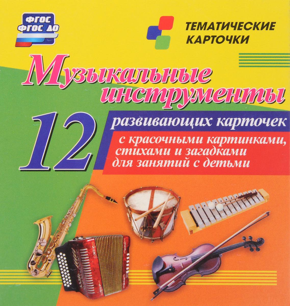 Музыкальные инструменты (12 развивающих карточек) развивающие игры