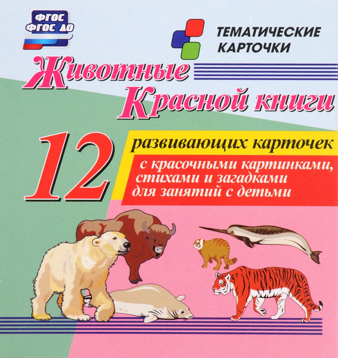 Животные Красной книги (набор из 12 развивающих карточек)