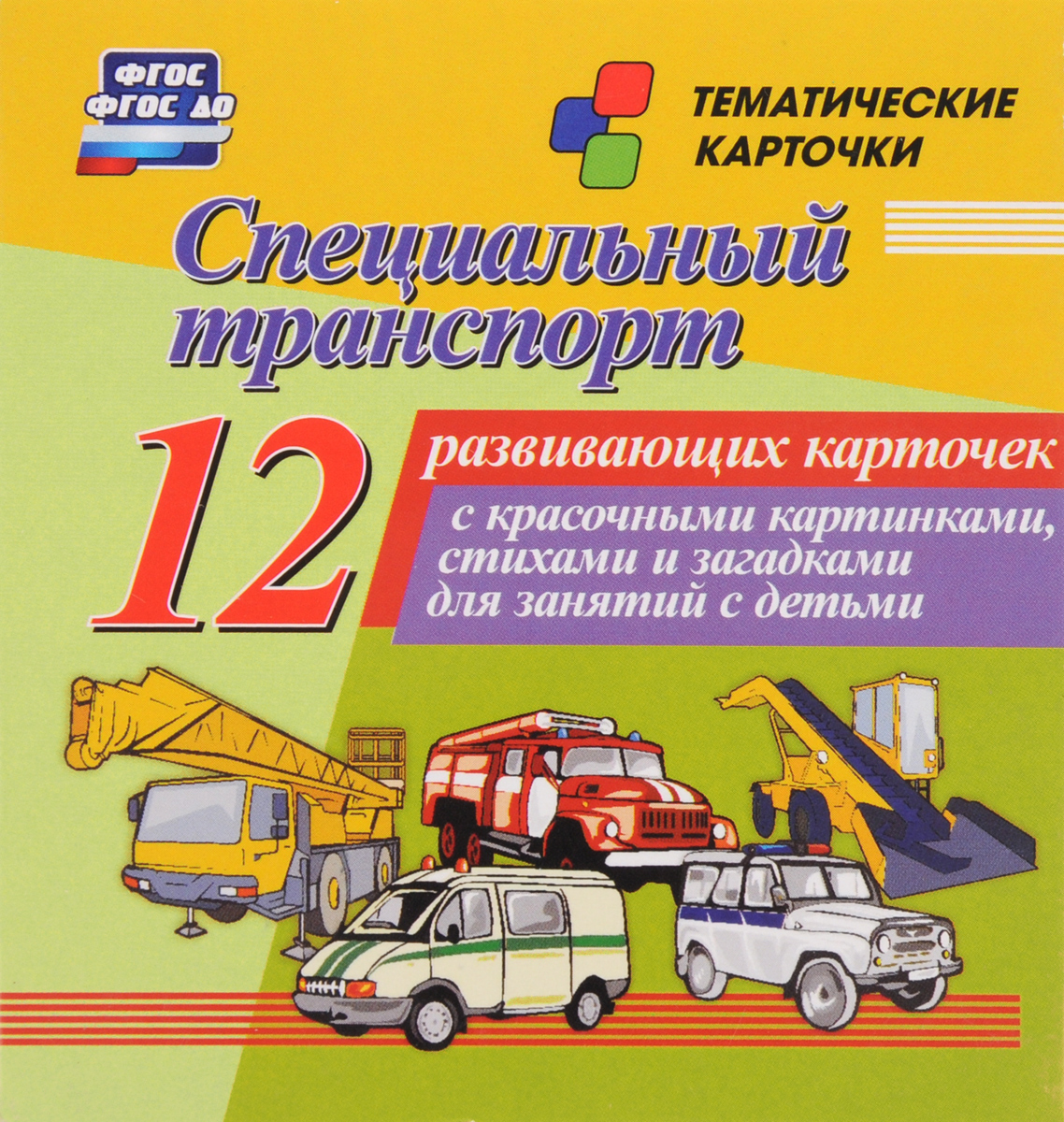 Специальный транспорт (12 развивающих карточек)