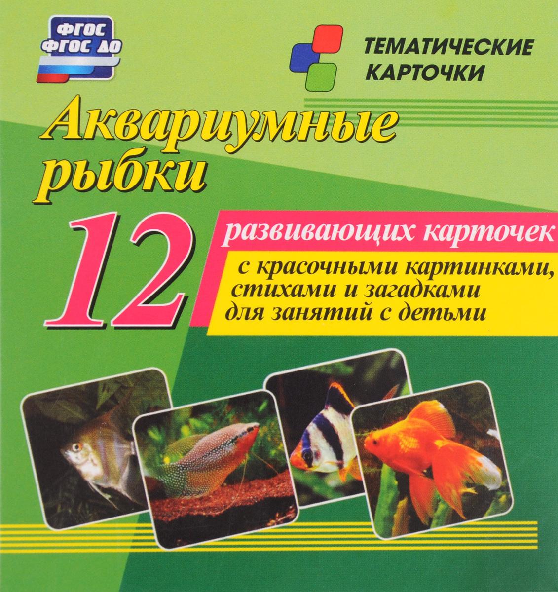Аквариумные рыбки (12 развивающих карточек)