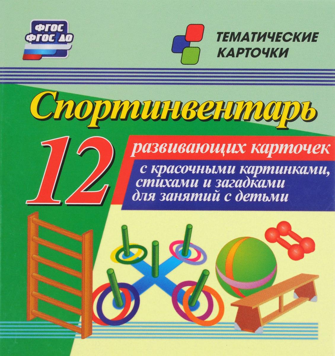 Спортинвентарь (12 развивающих карточек)