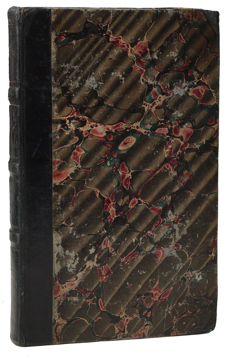 Ключ к таинствам натуры. Часть III8596Санкт-Петербург, 1821 год. Издательство не указано.Издание с гравюрой на фронтисписе.Владельческий переплет с кожаным корешком. Корешок бинтовой.Сохранность хорошая.Написавший более восьмидесяти книг, в том числе множество религиозно-мистических трудов, немецкий католический мистик, писатель и философ Карл фон Эккартсгаузен и современниками, и потомками был признан центральной фигурой новоевропейского мистицизма.Его фундаментальный труд Ключ к таинствам натуры представляет собой оригинальный синтез эзотерических учений и естественно-научных представлений, на основе которых автор формирует свое видение мира. Главная цель книги - заставить читателя взглянуть по-новому на окружающую его действительность, полную удивительных тайн и загадок.Не подлежит вывозу за пределы Российской Федерации.