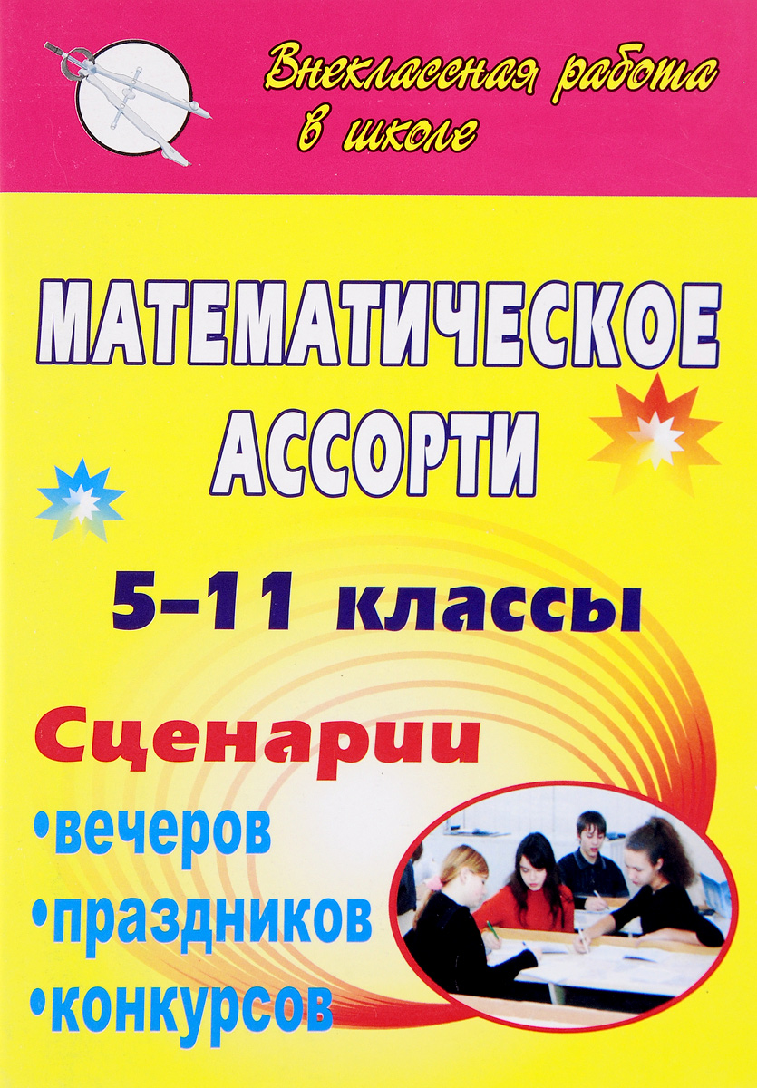Математическое ассорти. 5-11 классы. Сценарии вечеров, праздников, конкурсов
