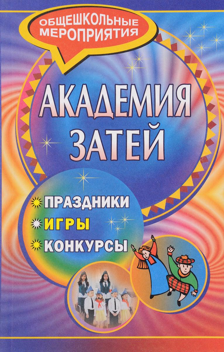 О. В. Пивненко Академия затей. Праздники, игры, конкурсы