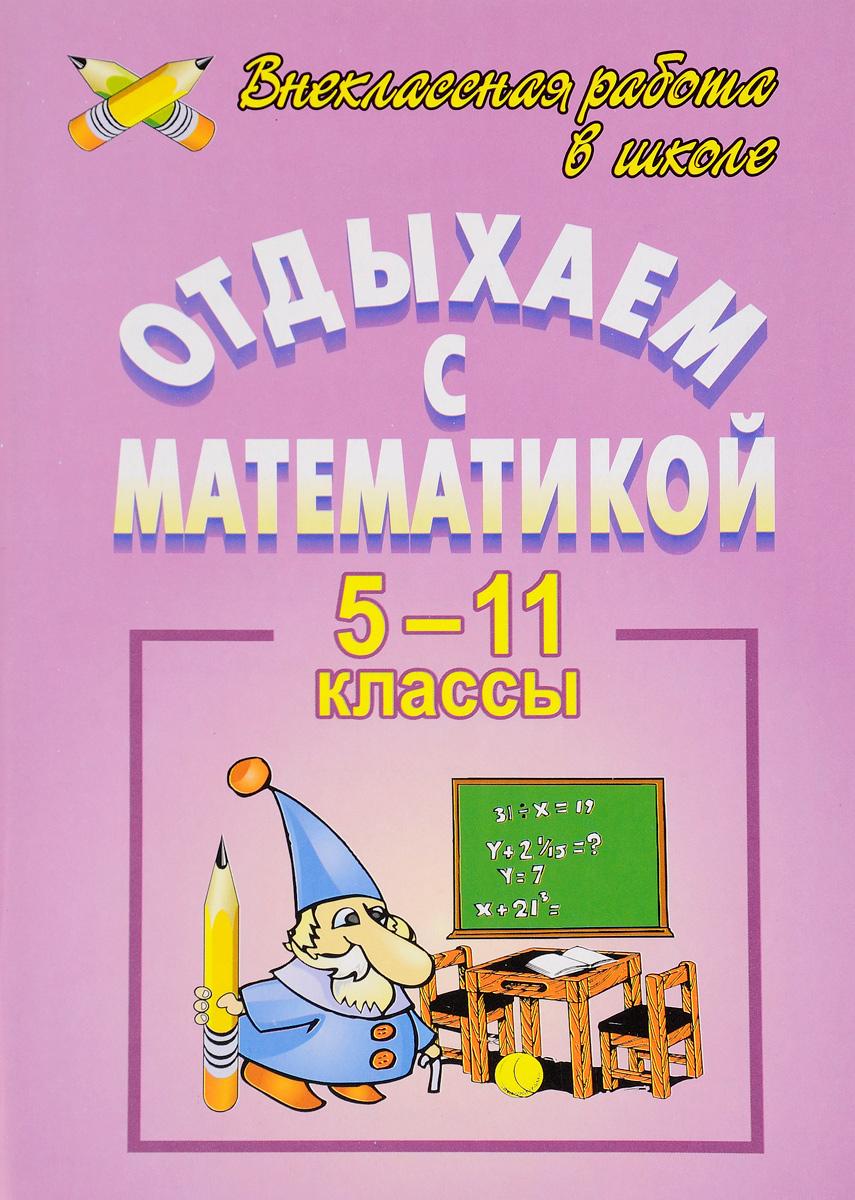 Отдыхаем с математикой. Внеклассная работа по математике в 5-11 классах