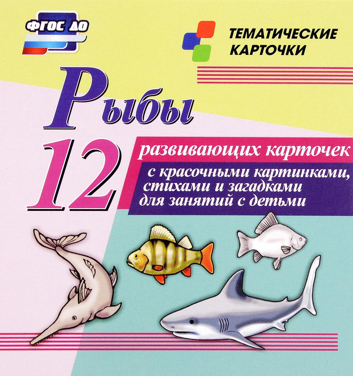 Рыбы (12 развивающих карточек)