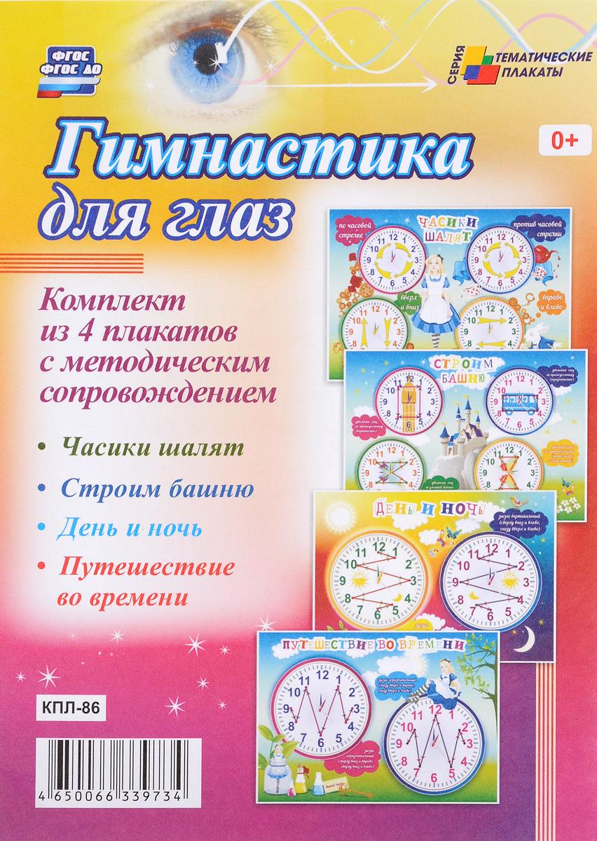 Гимнастика для глаз (комплект из 4 плакатов с методическим сопровождением)