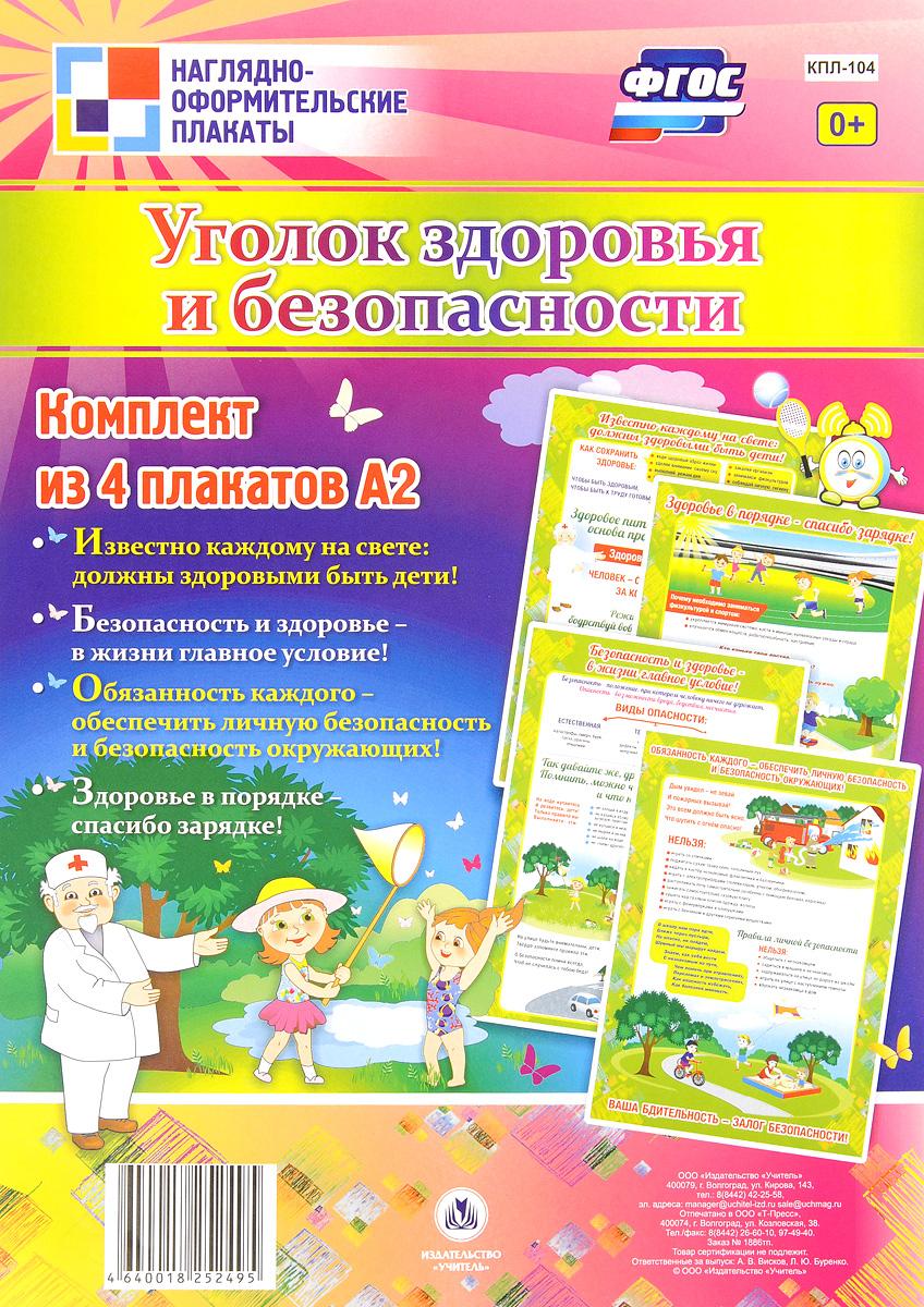 Уголок здоровья и безопасности (комплект из 4 плакатов) уголок медработника плакат