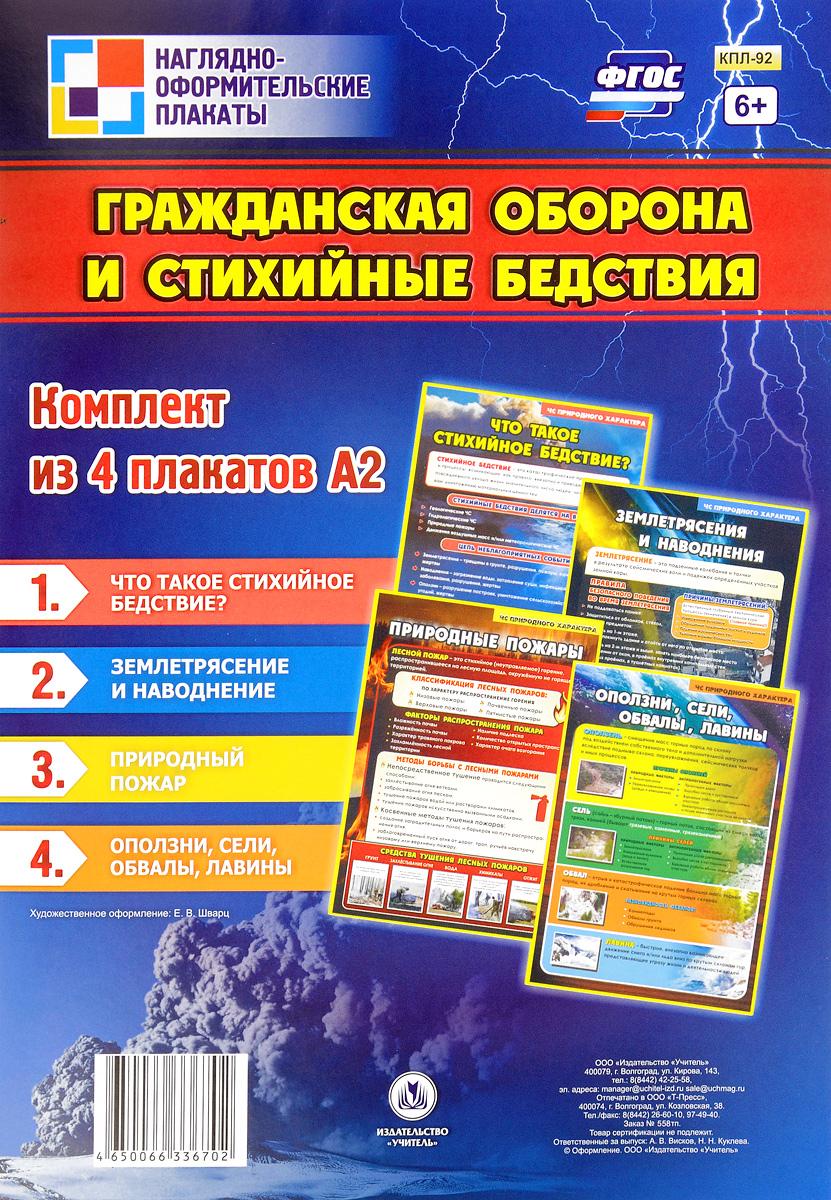 Гражданская оборона и стихийные бедствия (комплект из 4 плакатов)