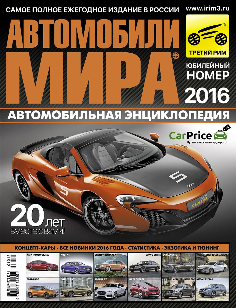 А. А. Субботин, А. С. Климнов Автомобили мира, 2016