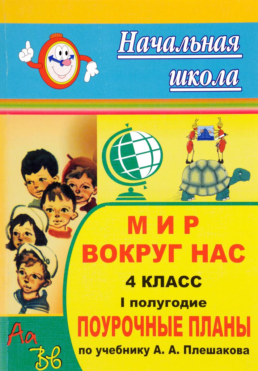 Мир вокруг нас. 4 класс. 1 полугодие. Поурочные планы по учебнику А. А. Плешакова