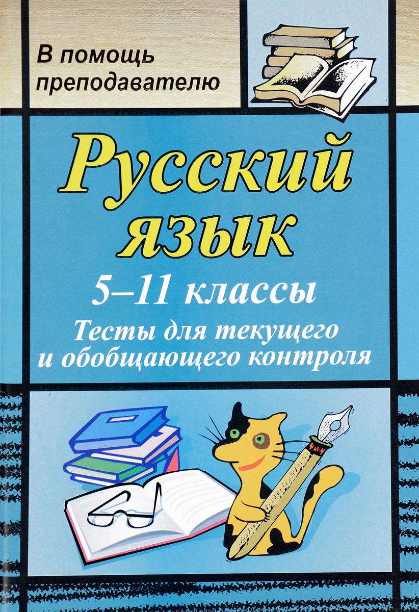 Русский язык. 5-11 классы. Тесты для текущего и обобщающего контроля