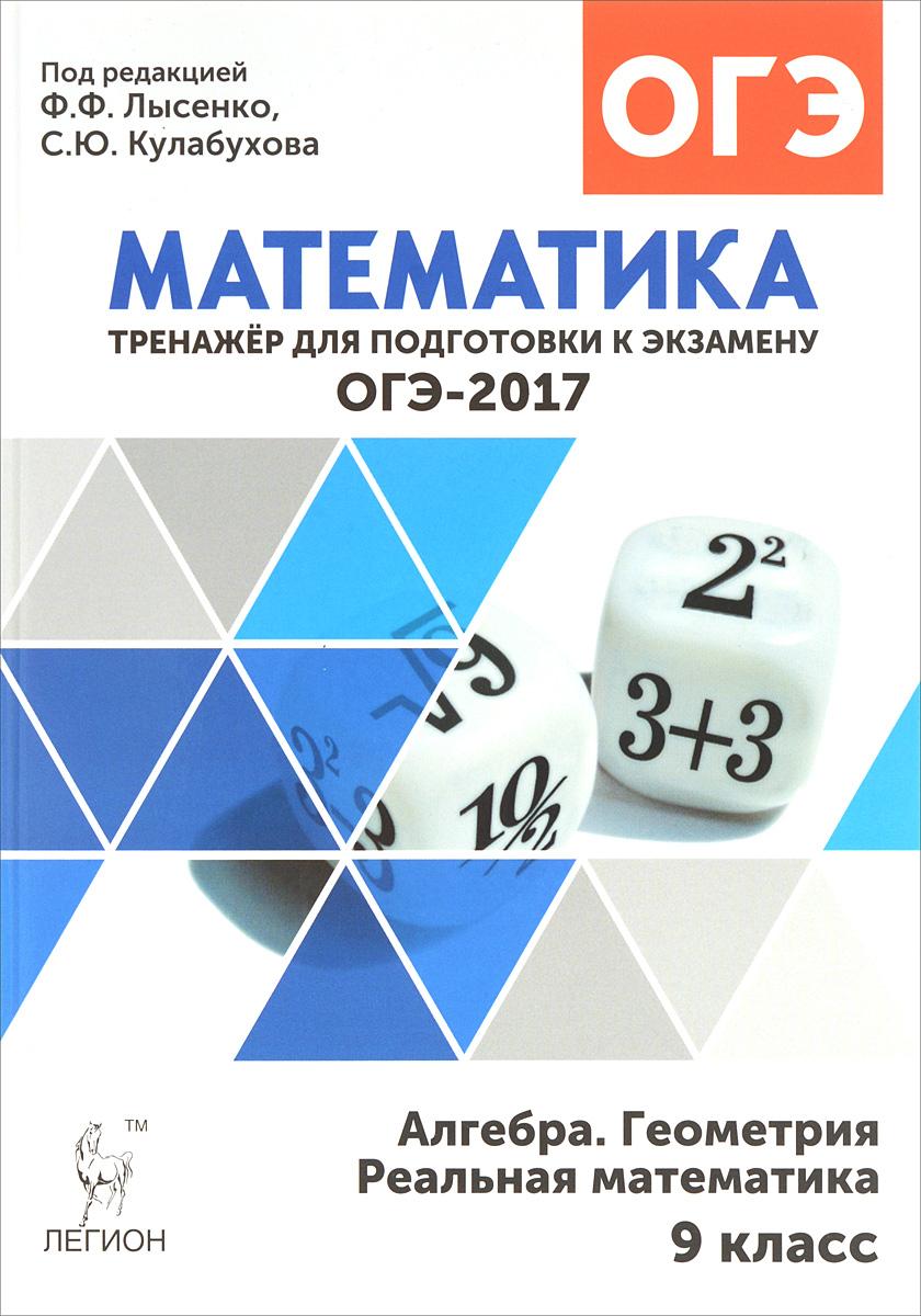 Математика 9 класс подготовка к гиа-2017 лысенко