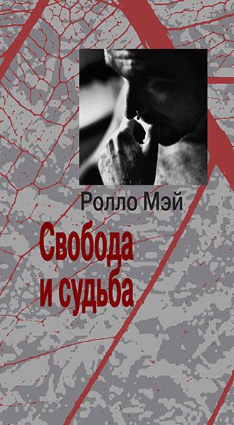 Ролло Мэй Свобода и судьба ольга хельга судьба свобода или рок