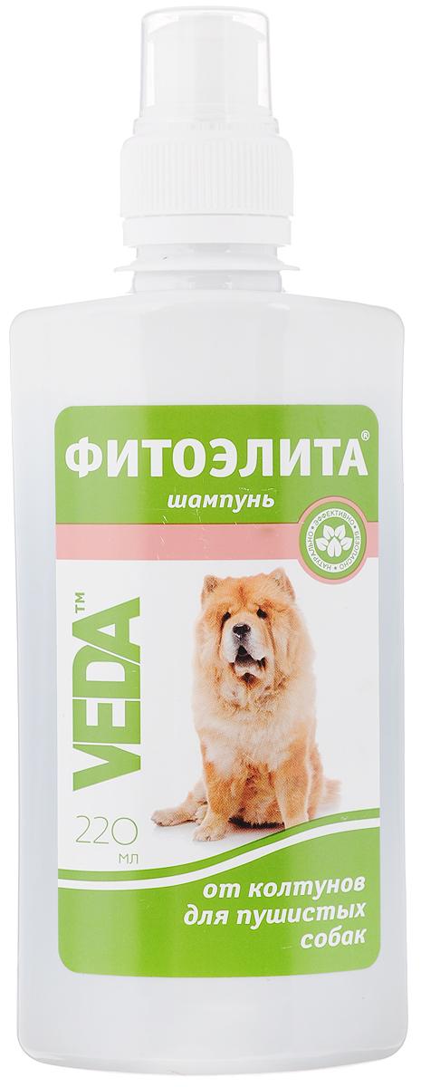 Шампунь для пушистых собак VEDA Фитоэлита, от колтунов, 220 мл4605543006012Шампунь VEDA Фитоэлита - это эффективное средство гигиены для домашних животных на основе настоя травы череды. Формула этого шампуня разработана с учетом структуры шерсти пушистых собак, что позволяет обеспечить уход и получить прекрасные результаты при регулярном использовании.Шампунь VEDA Фитоэлита способствует размягчению и легкому расчесыванию образовавшихся колтунов, предотвращает спутывание шерсти. Укрепляет волосяные фолликулы и регулирует минеральный обмен в коже и шерсти животного. Товар сертифицирован.