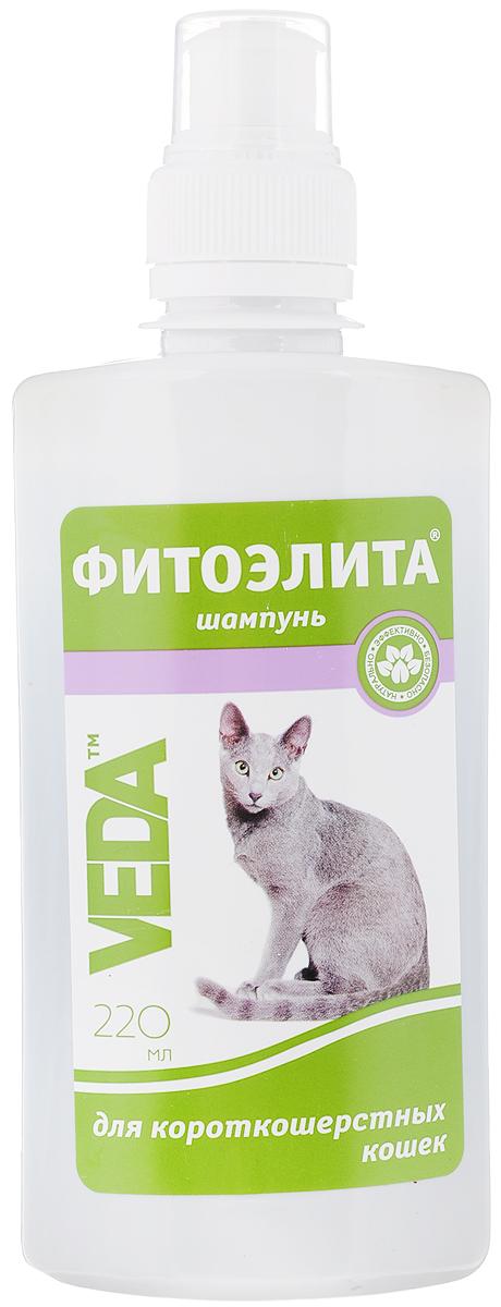 Шампунь для короткошерстных кошек VEDA Фитоэлита, 220 мл4605543006043Шампунь VEDA Фитоэлита - это эффективное средство гигиены для домашних животных на основе листьев крапивы. Формула этого шампуня разработана с учетом структуры шерсти кошек короткошерстных пород, что позволяет добиться прекрасных результатов при регулярном использовании.Товар сертифицирован.