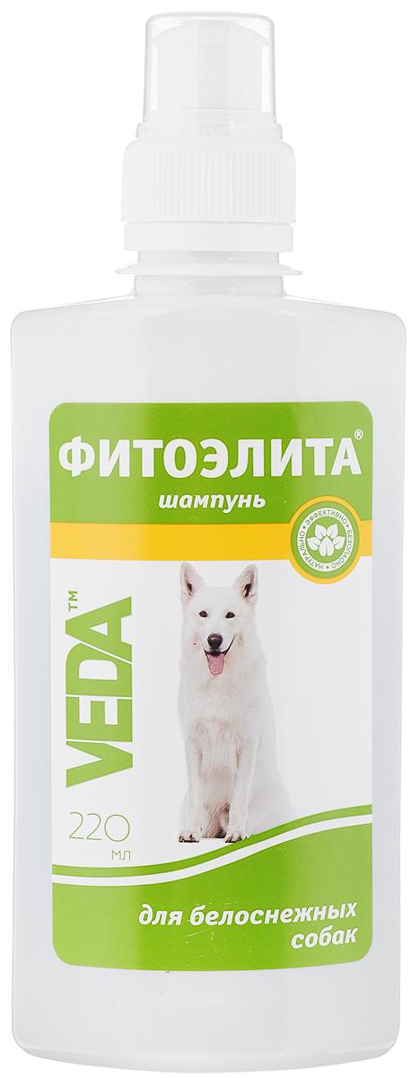 Шампунь для белоснежных собак VEDA Фитоэлита, 220 мл шампунь для короткошерстных кошек veda фитоэлита 220 мл