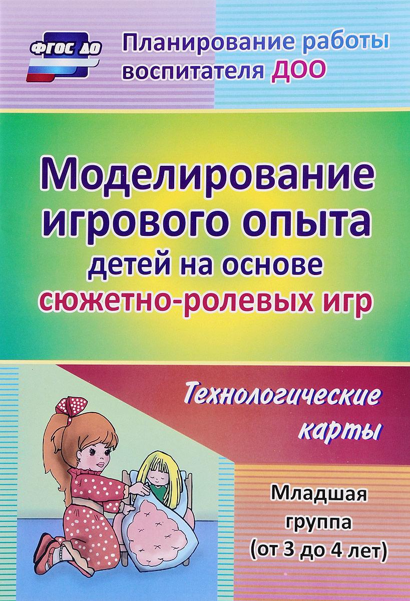 Моделирование игрового опыта детей 3-4 лет на основе сюжетно-ролевых игр. Технологические карты