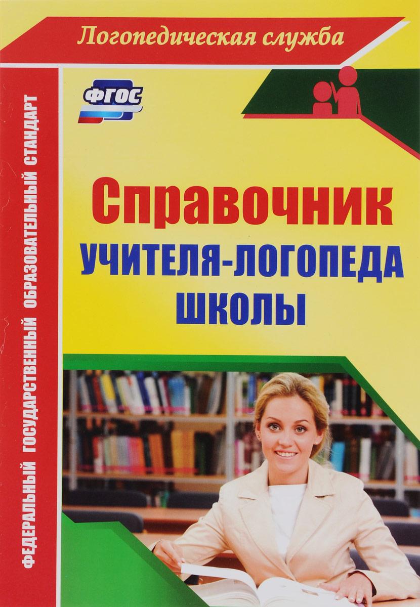 Ю. А. Афонькина Спраочник учителя-логопеда школы