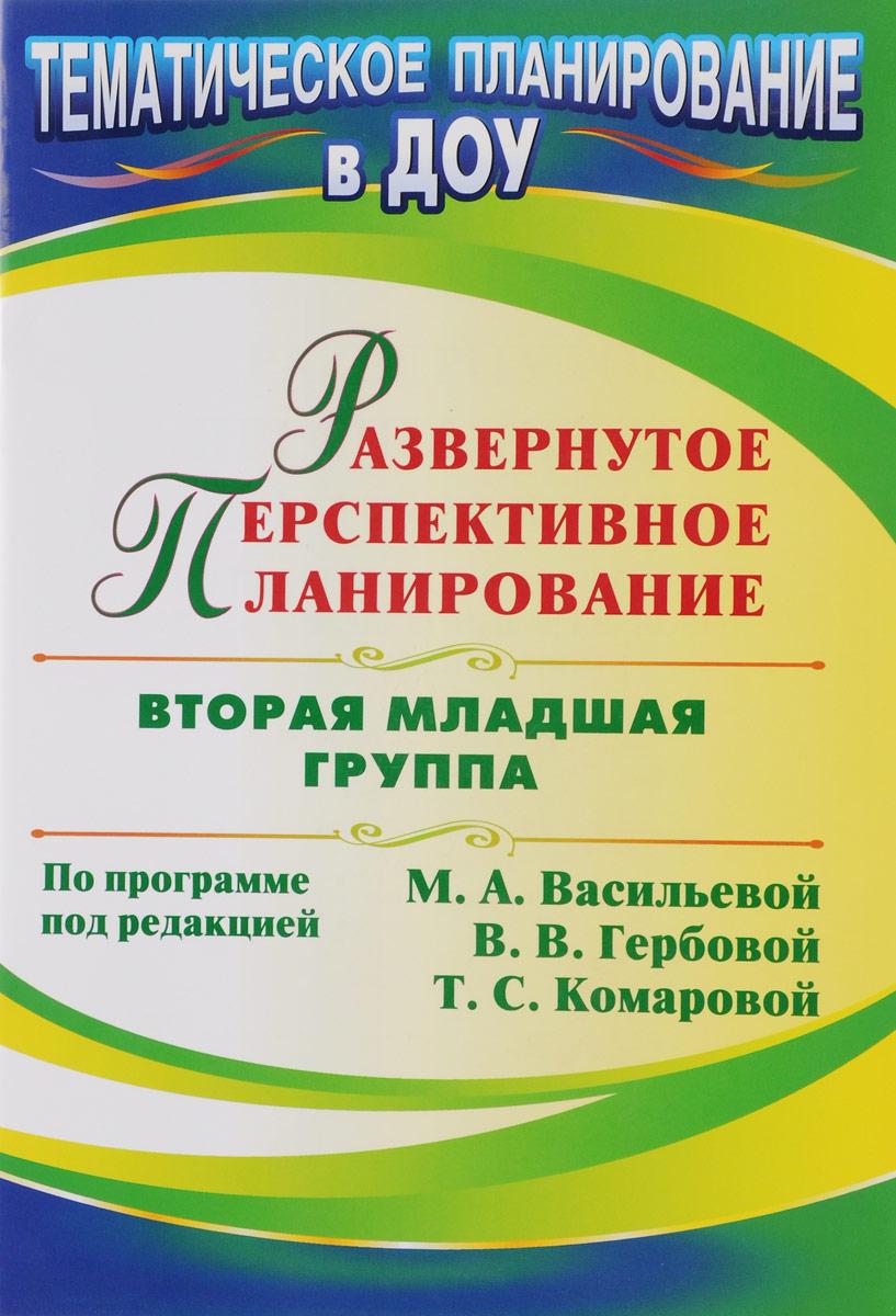 Развернутое перспективное планирование по программе под редакцией М. А. Васильевой, В. В. Гербовой, Т. С. Комаровой. Вторая младшая группа
