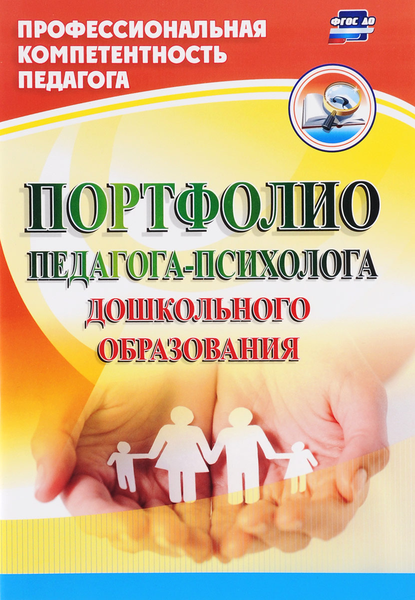 Портфолио педагога-психолога дошкольного образования