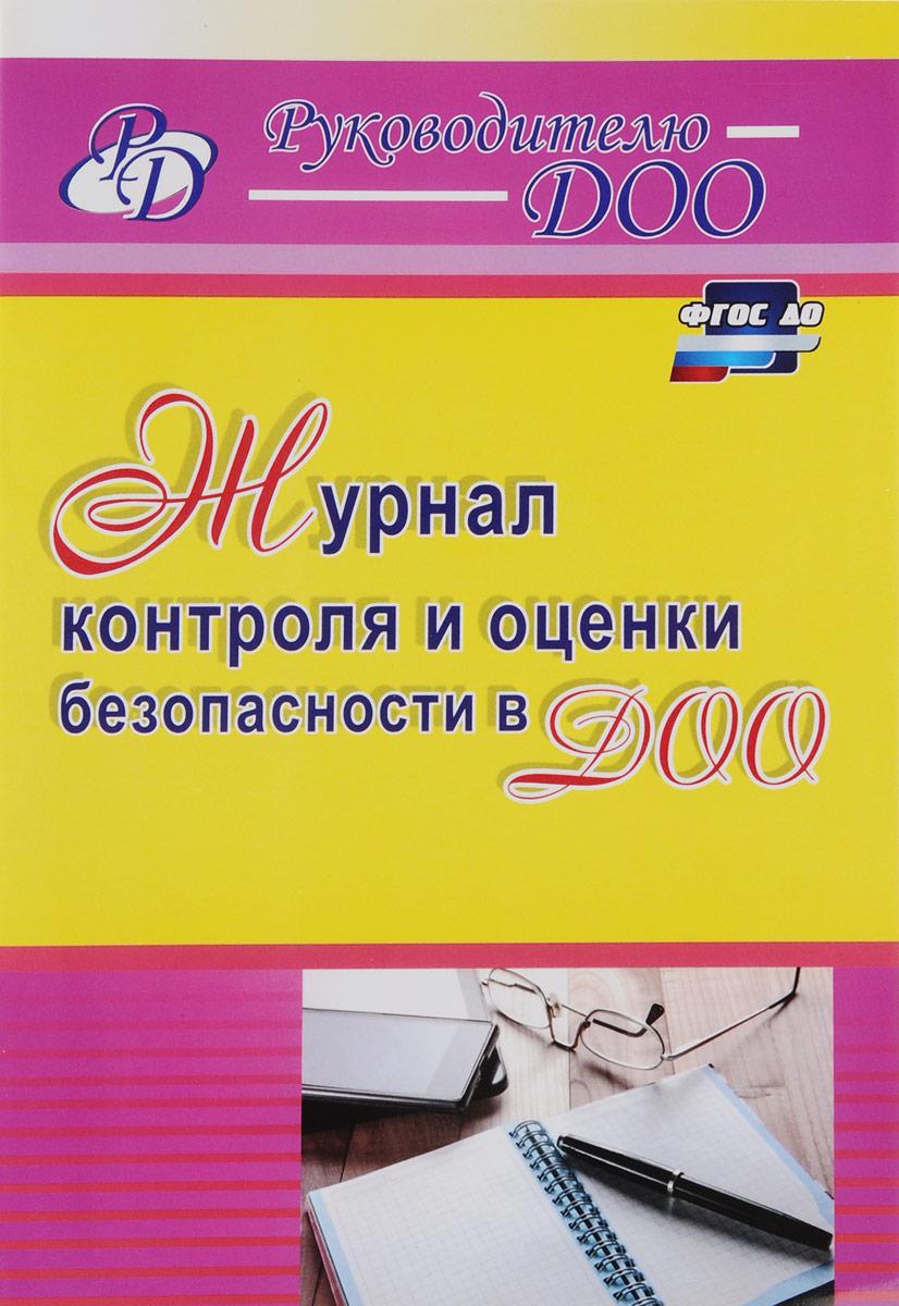 Н. Н. Гладышева Журнал контроля и оценки безопасности в ДОО