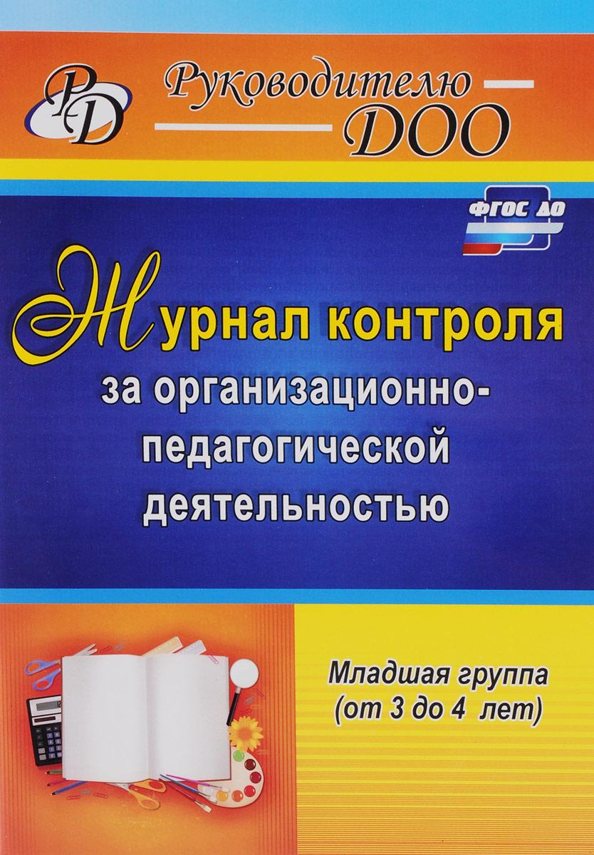 Журнал контроля за организационно-педагогической деятельностью в младшей группе (от 3 до 4 лет)