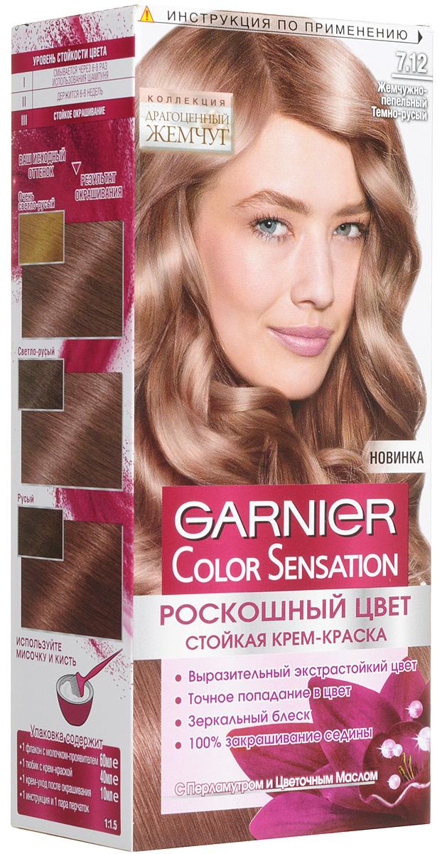 Garnier Стойкая крем-краска для волос Color Sensation, Роскошь цвета, оттенок 7.12, Жемчужно-пепельный блондC4971201Стойкая крем - краска c перламутром и цветочным маслом. Выразительный экстрастойкий цвет. Точное попадание в цвет. Зеркальный блеск. 100% закрашивание седины.Узнай больше об окрашивании на http://coloracademy.ru/ В состав упаковки входит: флакон с молочком-проявителем (60 мл); тюбик с крем-краской (40 мл); крем-уход после окрашивания (10 мл); инструкция; пара перчаток.