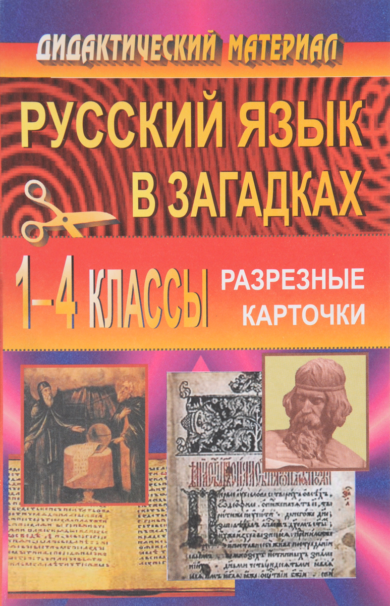 Русский язык в загадках. 1-4 классы. Разрезные карточки