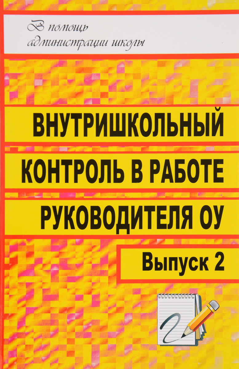 Е. Л. Гордияш Внутришкольный контроль в работе руководителя ОУ. Выпуск 2