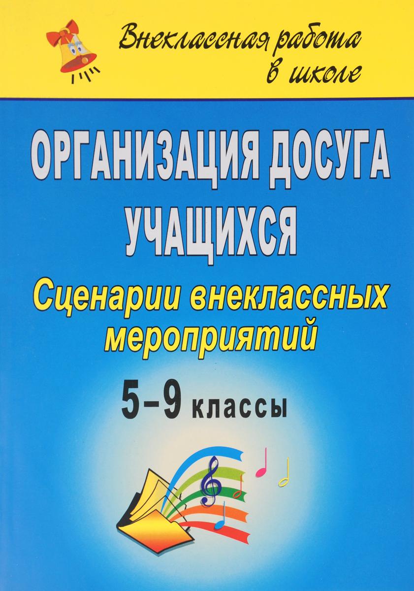 Организация досуга учащихся. 5-9 классы. Сценарии внеклассных мероприятий