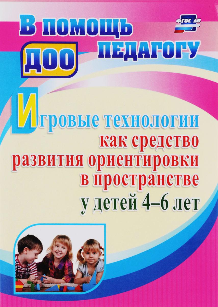 О. Е. Герасимова Игровые технологии как средство развития ориентировки в пространстве у детей 4-6 лет