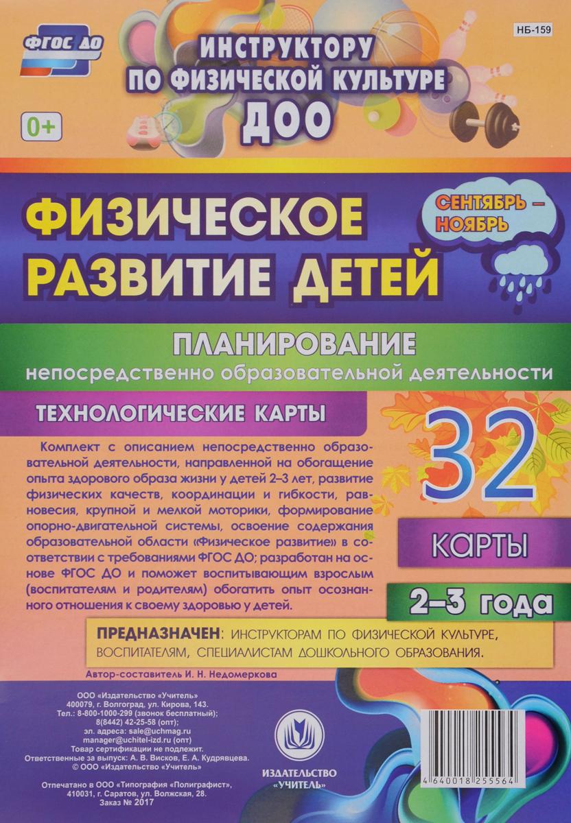 Физическое развитие детей. Планирование непосредственной образовательной деятельности. 2-3 года. Сентябрь-ноябрь(комплект из 32 карт)