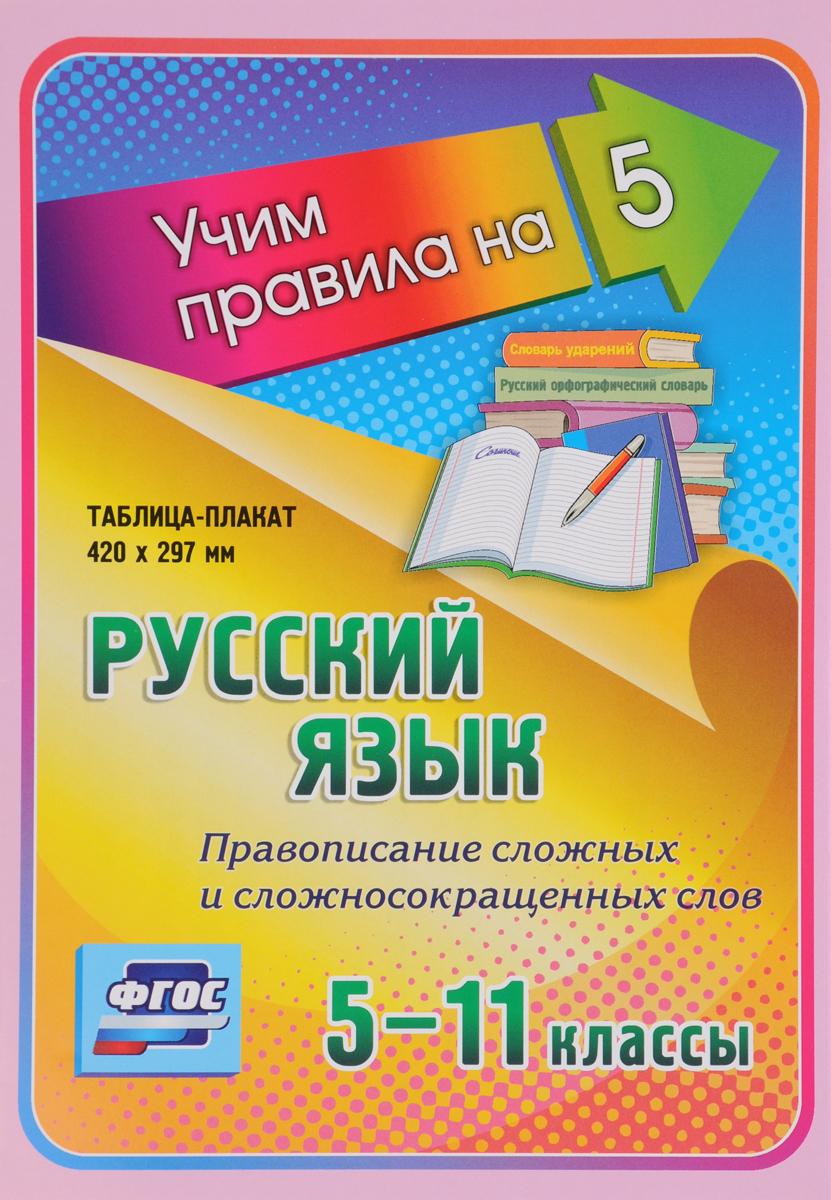 Русский язык. 5-11 классы. Правописание сложных и сложносокращенных слов. Таблица-плакат