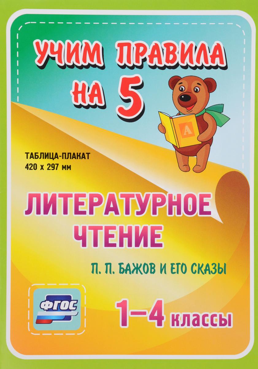 Литературное чтение. 1-4 классы. П. П. Бажов и его сказы. Таблица-плакат