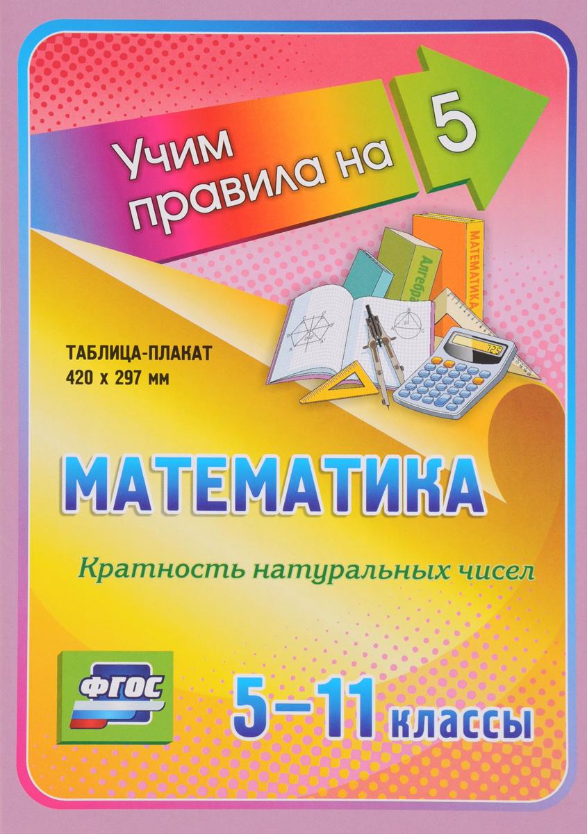 Математика. 5-11 классы. Кратность натуральных чисел. Таблица-плакат