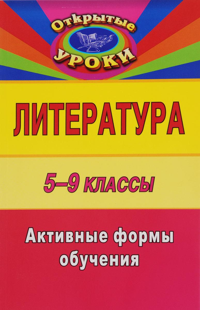 Литература. 5-9 классы. Активные формы обучения