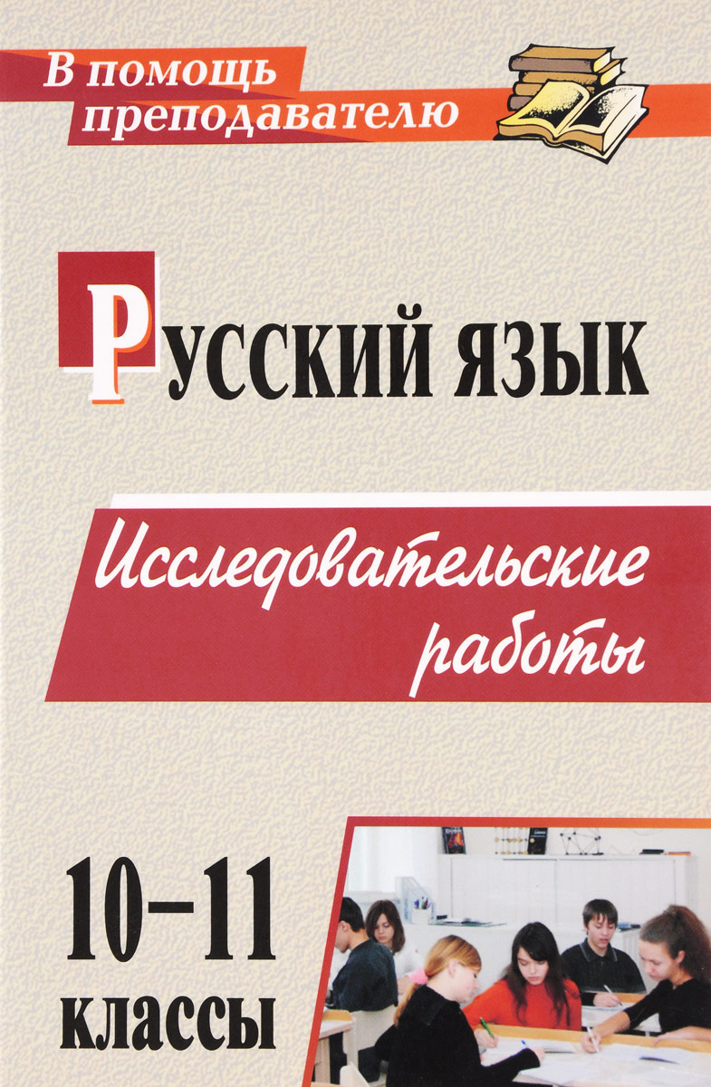 Русский язык. 10-11 классы. Исследовательские работы