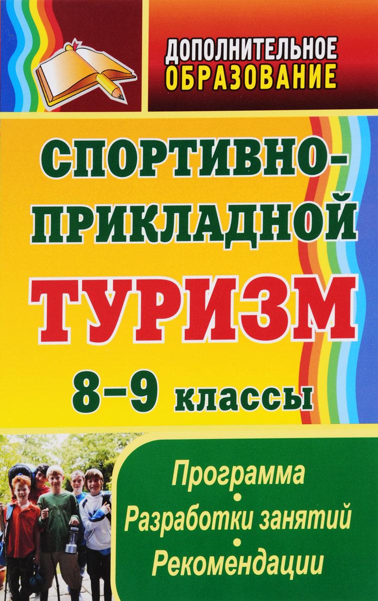 Спортивно-прикладной туризм. Программа, разработки занятий, рекомендации. 8-9 классы