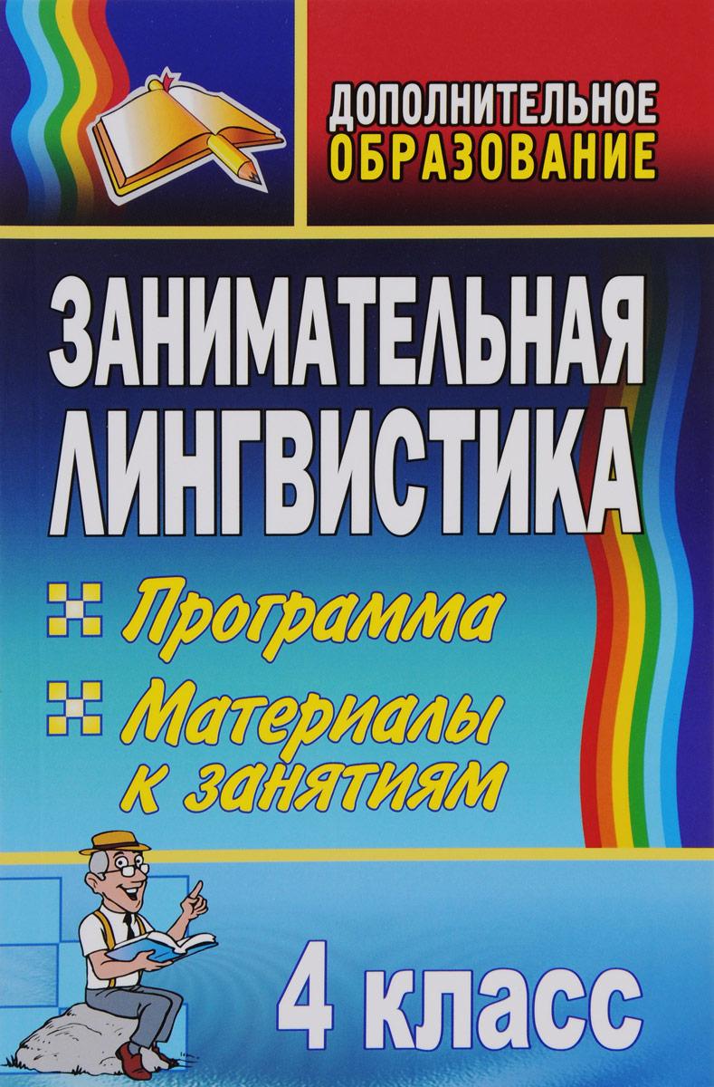 Занимательная лингвистика. 4 класс. Программа, материалы к занятиям