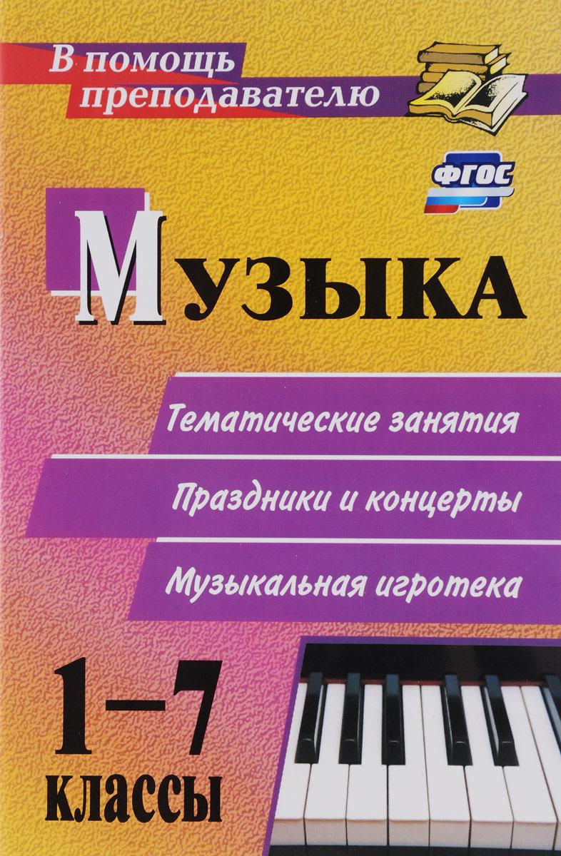Музыка. 1-7 классы. Тематические беседы, праздники и концерты, музыкальная игротека