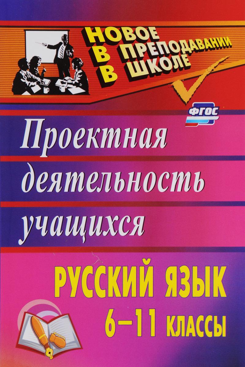 Русский язык. 6-11 классы. Проектная деятельность учащихся