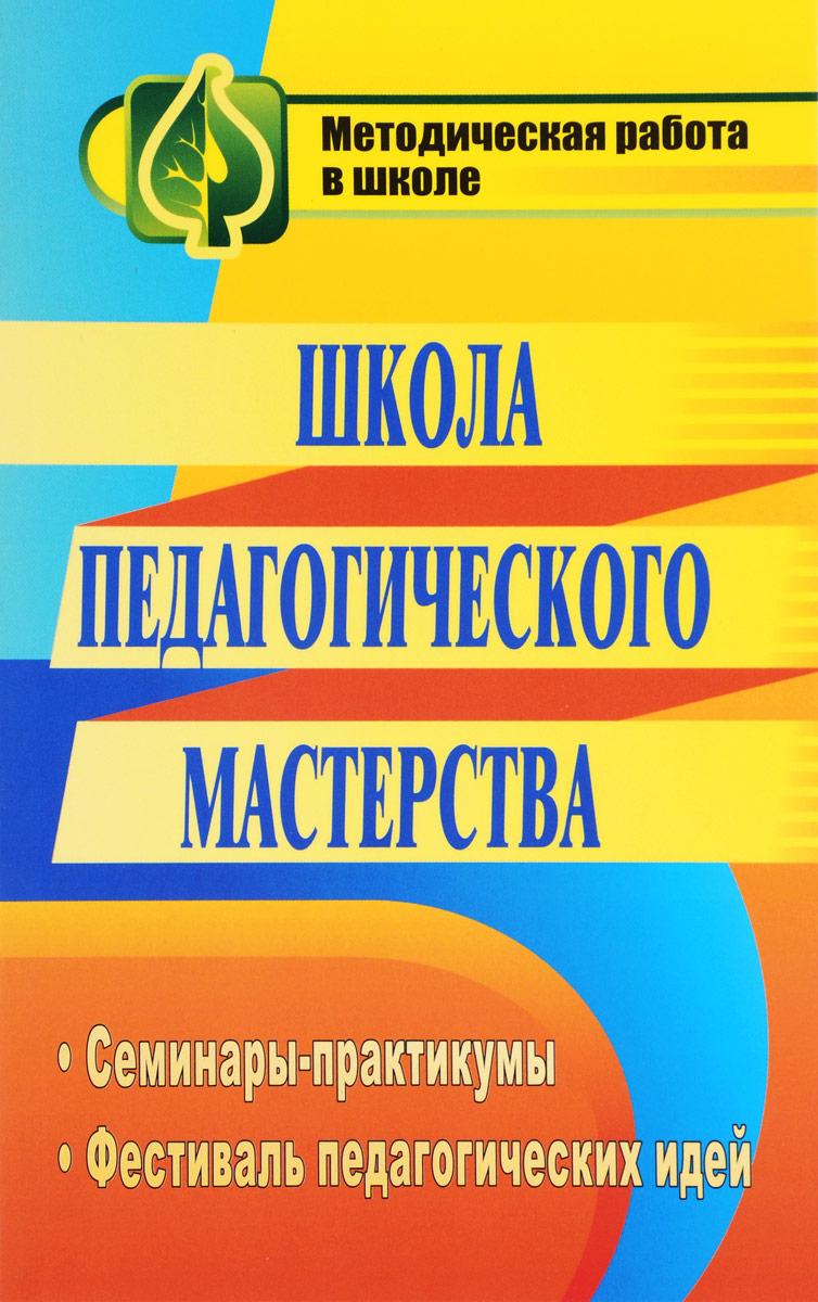 Школа педагогического мастерства. Семинары-практикумы, фестиваль педагогических идей