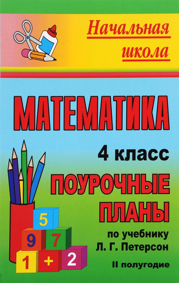 Т. В. Бут Математика. 4 класс. 2 полугодие. Поурочные планы по учебнику Л. Г. Петерсон окружающий мир 3 4 классы поурочные планы по системе л в занкова