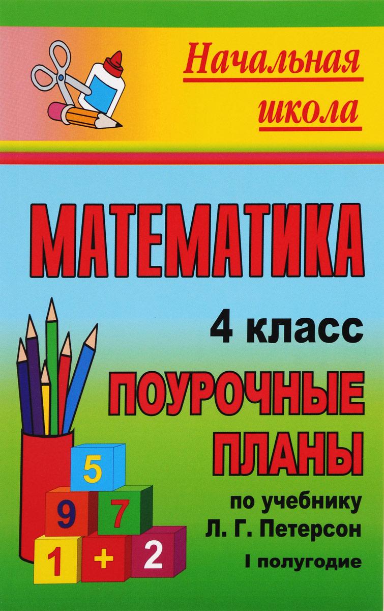 Т. В. Бут Математика. 4 класс. 1 полугодие. Поурочные планы по учебнику Л. Г. Петерсон окружающий мир 3 4 классы поурочные планы по системе л в занкова