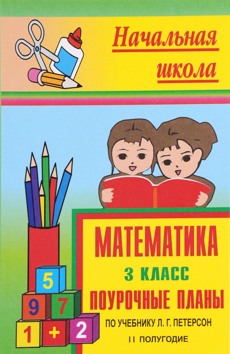 Математика. 3 класс. 2 полугодие. Поурочные планы по учебнику Л. Г. Петерсон