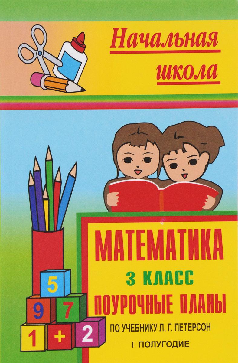 Математика. 3 класс. 1 полугодие. Поурочные планы по учебнику Л. Г. Петерсон