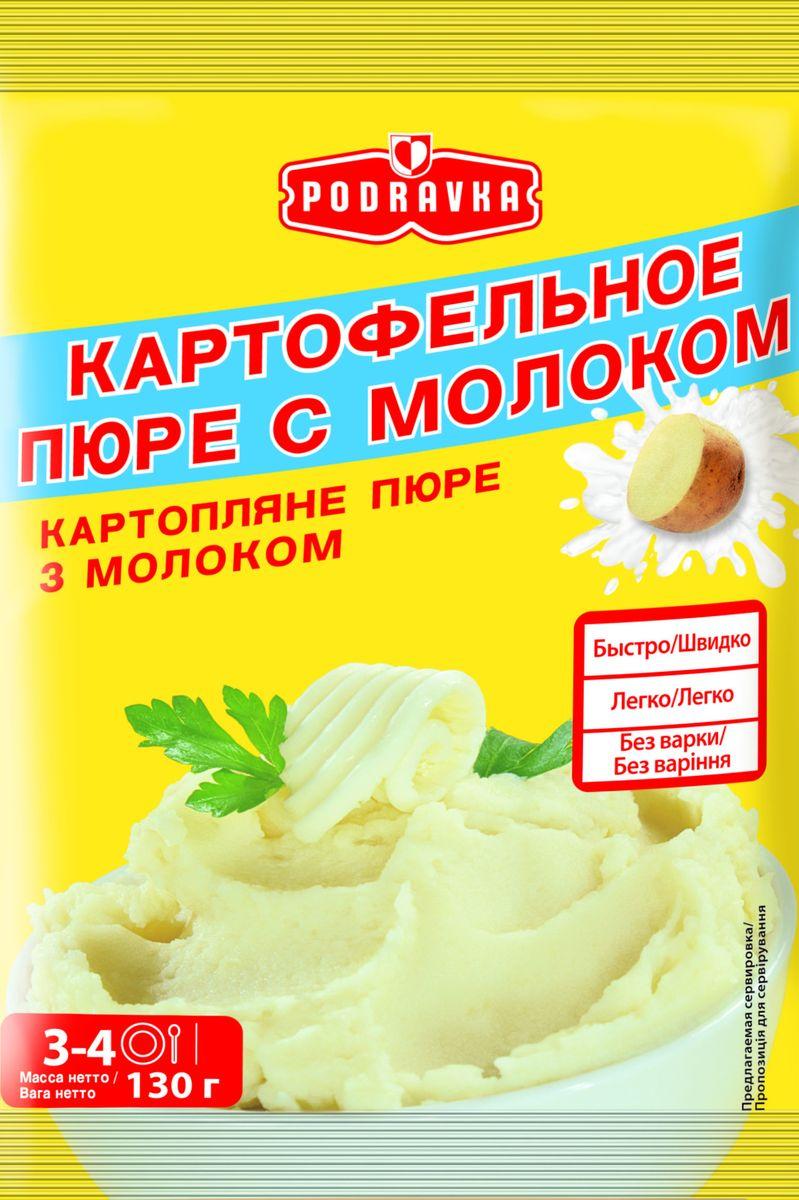 Podravka Картофельное пюре с молоком, 130 г3190011Если совсем нет времени, без паники, всего за пять минут приготовьте великолепное картофельное пюре и наслаждайтесь этим самым любимым гарниром. Да не каким-то, а щедрым на вкус, упоительным и мягким пюре Podravka!Прекрасный гарнир, а можно использовать его и для картофельного суфле, картофельной запеканки, картофельных котлет, а также в качестве загустителя для блюд из вареных овощей.