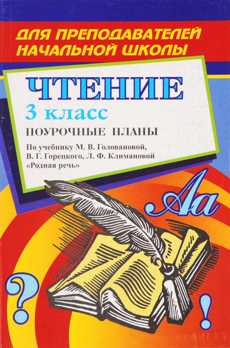 """Чтение. 3 класс. Поурочные планы. По учебнику М. В. Головановой, В. Г. Горецкого, Л. Ф. Климановой """"Родная речь"""""""